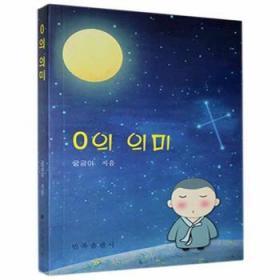 全新正版图书 起航:朝鲜文好奇沙弥民族出版社9787105161508只售正版图书