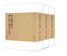全新正版图书 国家图书馆诗文集稿本丛书:辑陈红彦 北京大学出版社9787301239353 中国文学古典文学作品集清代只售正版图书