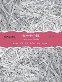 全新正版图书 六十七个词赵瑜上海人民出版社9787208102651只售正版图书