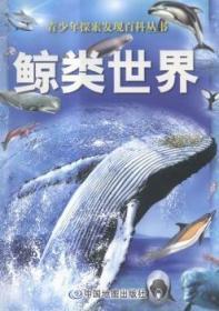 全新正版图书 鲸类世界未知中国地图出版社9787503173080 鲸青少年读物只售正版图书