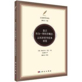 全新正版图书 意识作为一种科学概念:从科学哲学视角审视伊丽莎白·欧文科学出版社9787030555014 意识研究只售正版图书