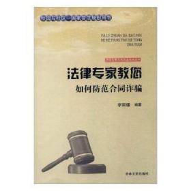 全新正版图书 法律专家教您如何防范合同诈骗刘青弋上海音乐出版社9787547227404 合同法案例中国只售正版图书