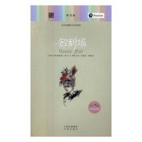 全新正版图书 名利场萨克雷中译出版社9787500148388 英语汉语对照读物只售正版图书