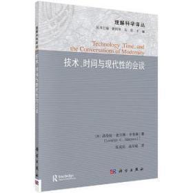 全新正版图书 技术、时间和现代性的会谈洛伦佐·查尔斯·辛普森科学出版社有限责任公司9787030490131 科学技术发展研究只售正版图书