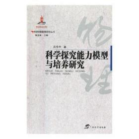 全新正版图书 科学探究能力模型与培养研究范佳午广西教育出版社9787543582132 中学物理课教学研究初中只售正版图书