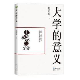 全新正版图书 大学的意义梅贻琦长江文艺出版社9787570211517 高等教育文集普通大众只售正版图书