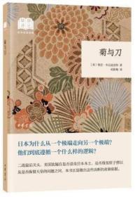 全新正版图书 菊与刀鲁思·本尼迪克特中华书局9787101133660 民族文化研究日本只售正版图书