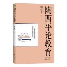 全新正版图书 陶论教育陶长江文艺出版社9787570210442 教育随笔中国文集普通大众只售正版图书