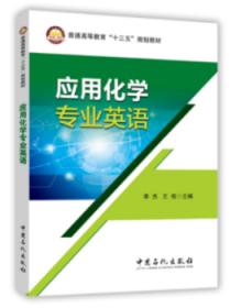 全新正版图书 应用化学专业英语李杰中国石化出版社9787511446312 应用化学英语高等教育教材只售正版图书