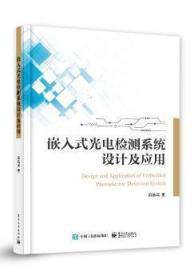 全新正版图书 嵌入式光电检测系统设计及应用邱兵电子工业出版社9787121352898只售正版图书