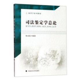 全新正版图书 司法鉴定论/郭金霞郭金霞中国政法大学出版社9787562091998只售正版图书