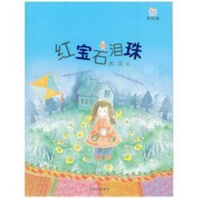 全新正版图书 红宝石泪珠冰波少年儿童出版社9787532490806只售正版图书