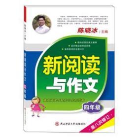 全新正版图书 四年级-新阅读与作文-第八次修订陈晓冰陕西师范大学出社有限公司9787561398630  小学生只售正版图书