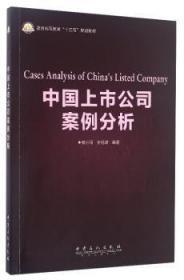 全新正版图书 中国上市公司案例分析秦小丽中国石化出版社9787511441058 上市公司企业管理案例中国只售正版图书