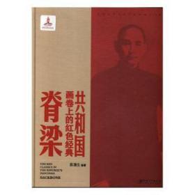 全新正版图书 共和国画卷上的红色经典:脊梁:Backbone陈履生江西社9787548068839只售正版图书