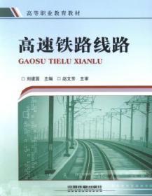 全新正版图书 高速铁路线路刘建国中国铁道出版社9787113188580 高速铁路铁路线路高等职业教育教只售正版图书