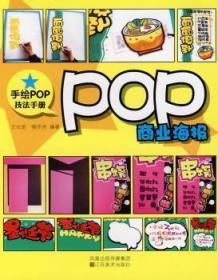 全新正版图书 POP商业海报蒋雪南等江苏社9787534427855只售正版图书