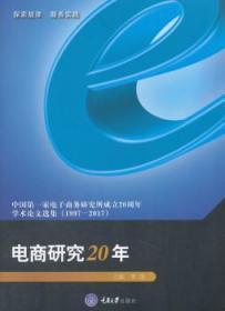 全新正版图书 电商研究20年李琪重庆大学出版社9787568909044 电子商务研究只售正版图书