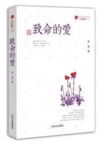 全新正版图书 致命的爱(跨度长篇小说文库·社会伦理系列)李华中国文史出版社9787503463600只售正版图书