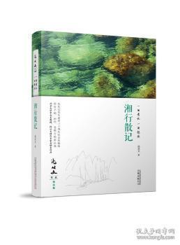 全新正版图书 一面看水 一面想你:湘行散记沈从文万卷出版公司9787547047965 散文集中国现代只售正版图书