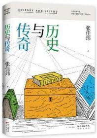 全新正版图书 历史与传奇(专享签名照)张佳玮花城出版社9787536089792只售正版图书