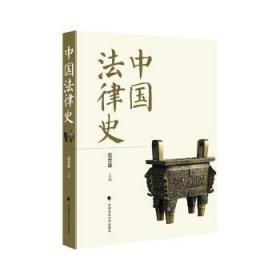 全新正版图书 中国法律史张晋藩中国政法大学出版社有限责任公司9787562093480只售正版图书