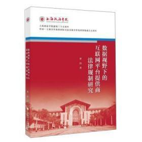 全新正版图书 数据视野下的互联台提供商法律规制研究曹阳中国政法大学出版社9787562092827只售正版图书