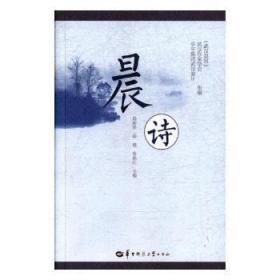 全新正版图书 晨诗周新华华中师范大学出版社9787562278429 诗集中国当代只售正版图书
