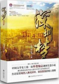 全新正版图书 深圳梦黄国晟九州出版社9787510832307只售正版图书