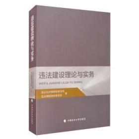 全新正版图书 违法建设理论与实务北京吴少博律师事务所中国政法大学出版社9787562092964只售正版图书