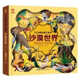 3D自然科普立体书:沙漠世界