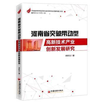 河南省突破带动型高新技术产业创新发展研究