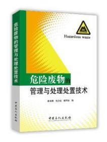 全新正版图书 危险废物的管理与处理处置技术蒋克彬中国石化出版社9787511437778 危险材料废物管理只售正版图书
