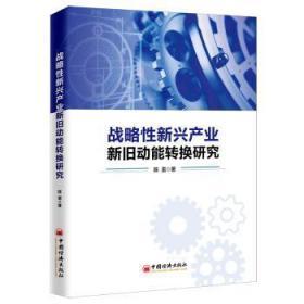 全新正版图书 战略性新兴产业新旧动能转换研究中国经济出版社9787513658133只售正版图书