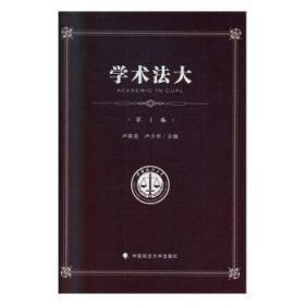 全新正版图书 学术法大:第1卷卢春华中国政法大学出版社9787562091936只售正版图书