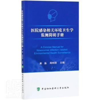 医院感染相关环境卫生学监测简明手册