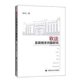 全新正版图书 软法及其相关问题研究强昌文中国政法大学出版社9787562091912只售正版图书