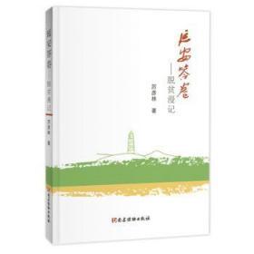 全新正版图书 延安答卷--脱贫漫记厉彦林党建读物出版社9787509906125 纪实文学中国当代普通大众只售正版图书