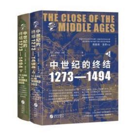 全新正版图书 中世纪的终结:1273-1494(全二册)理查德·洛奇华文出版社有限公司9787507554656 欧洲中世纪史普通大众只售正版图书