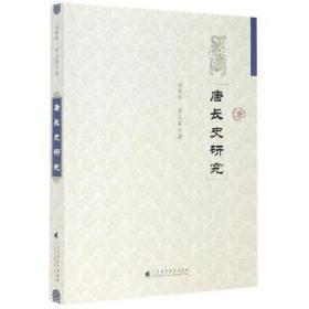 全新正版图书 唐长史研究汪家华广东高等教育出版社有限公司9787536167605 中国历史研究唐代普通大众只售正版图书