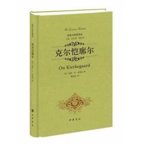 全新正版图书 克尔恺廓尔 (精装):思想家苏珊·李·安德森中华书局9787101097627只售正版图书