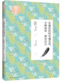 全新正版图书 在光遇见你,才算没有辜负自己周长江文艺出版社9787535492616 散文集世界只售正版图书