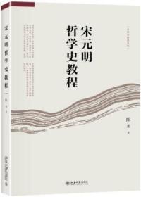 全新正版图书 宋元明哲学史教程陈来北京大学出版社有限公司9787301303337  对传统思想文化对中古时期哲学思只售正版图书