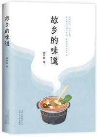 全新正版图书 故乡的味道遆存磊北京十月文艺出版社9787530218839 散文集中国当代只售正版图书