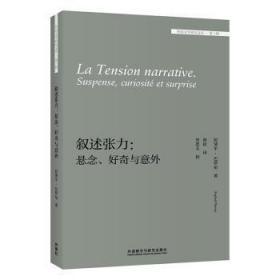 全新正版图书 叙述张力--悬念好奇与意外/外国文学研究文库拉斐尔·巴罗尼外语教学与研究出版社9787521320527只售正版图书