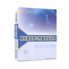 全新正版图书 材料微结构与性能表征技术强陕西师范大学出社有限公司9787569516609只售正版图书
