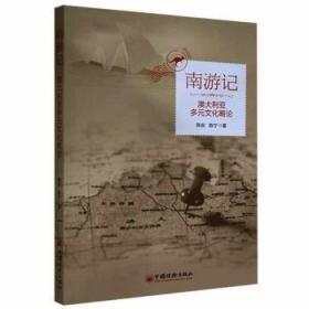 全新正版图书 南游记:澳大利亚多元文化略论陈安中国经济出版社9787513664929只售正版图书