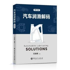 全新正版图书 汽车润滑解码石俊峰中国石化出版社9787511457356只售正版图书