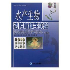 全新正版图书 水产生物遗传育种学实验温海深中国海洋大学出版社9787567000766只售正版图书