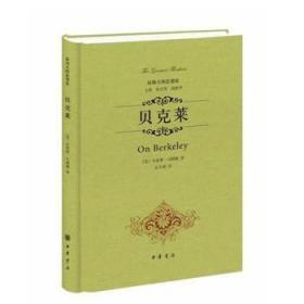 全新正版图书 贝克莱(精装):思想家布鲁斯·乌姆鲍中华书局9787101097351只售正版图书